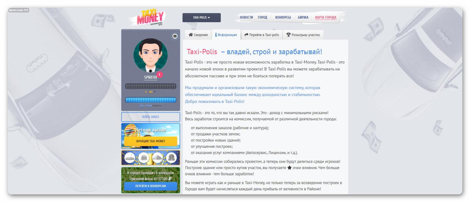 Информация о городе Taxi-Polis в игре Taxi-Money