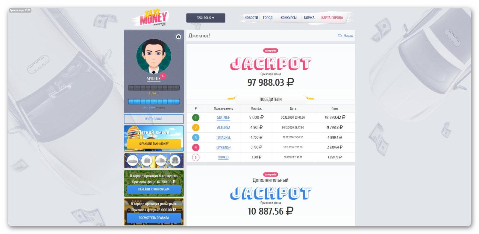 Jackpot в игре Taxi-Money