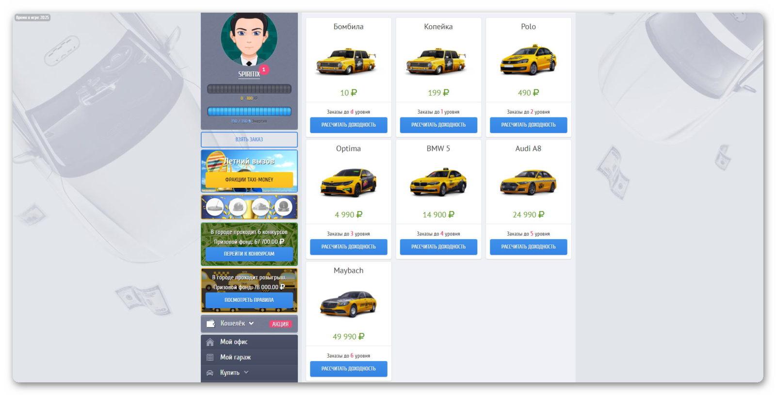 Калькулятор доходности  в игре Taxi-Money