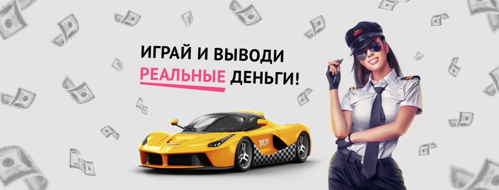 Картинка от игры Taxi-Money