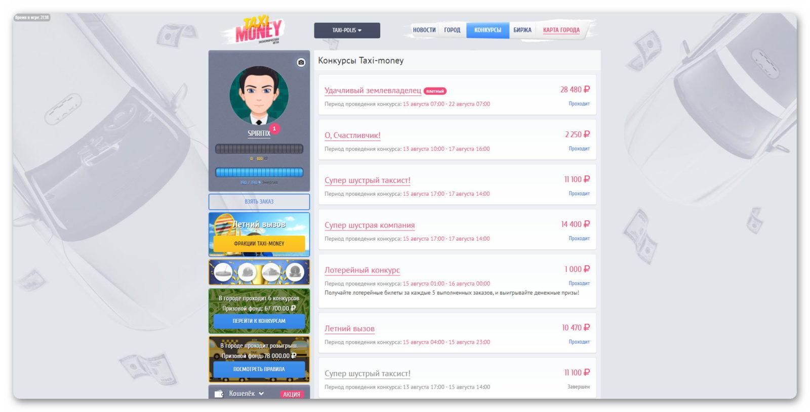 Конкурсы в игре Taxi-Money