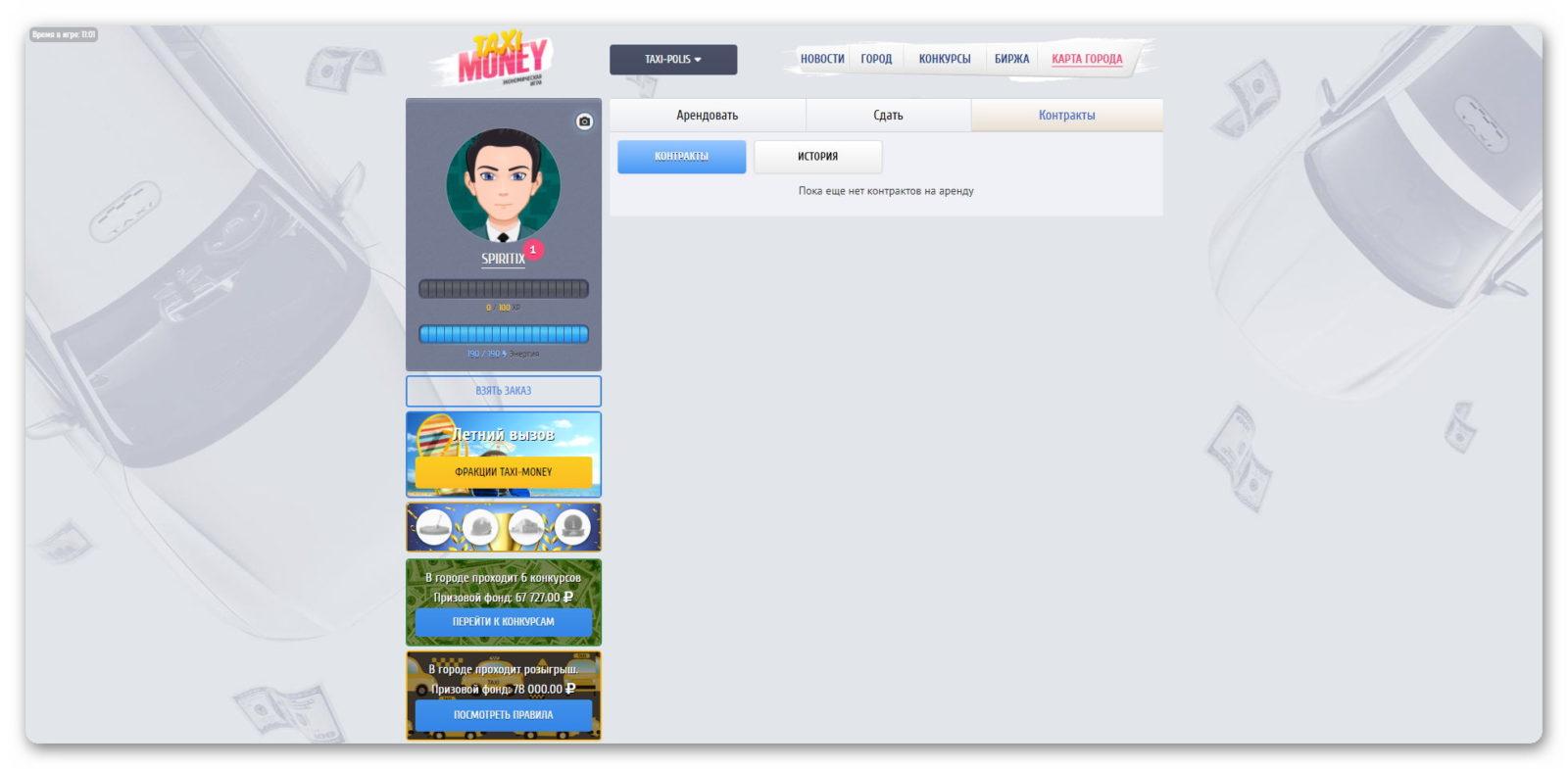 Контракты на аренду в игре Taxi-Money