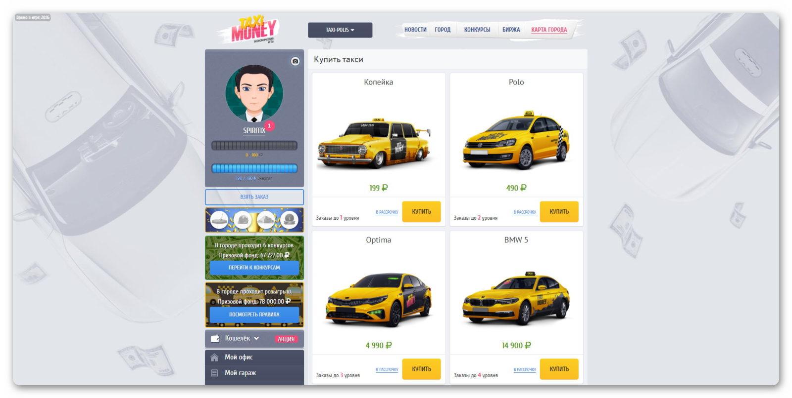 Купить такси в игре Taxi-Money