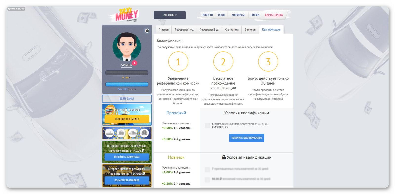 Квалификация в игре Taxi-Money