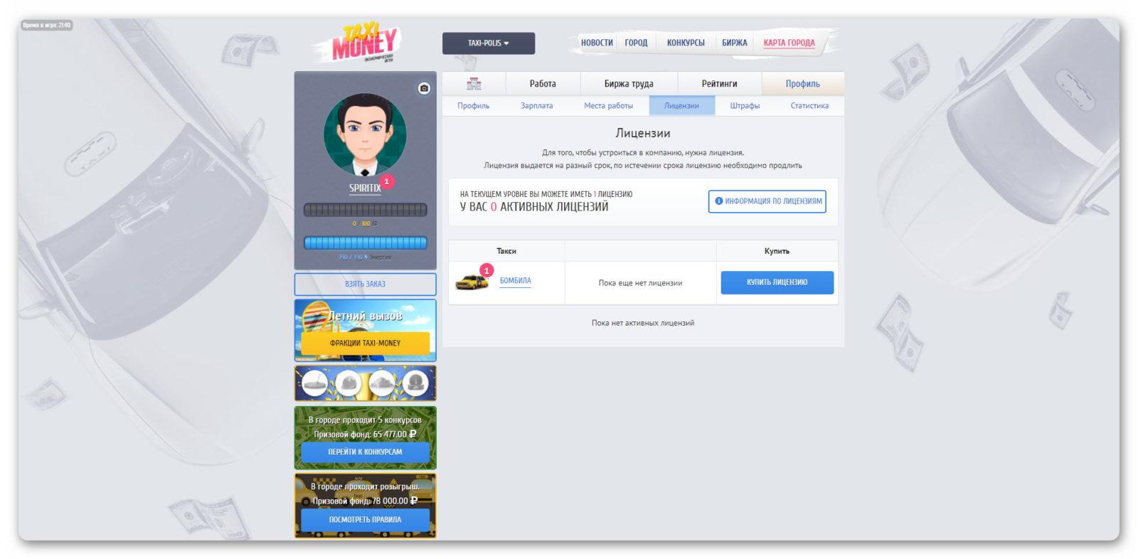 Лицензии в игре Taxi-Money