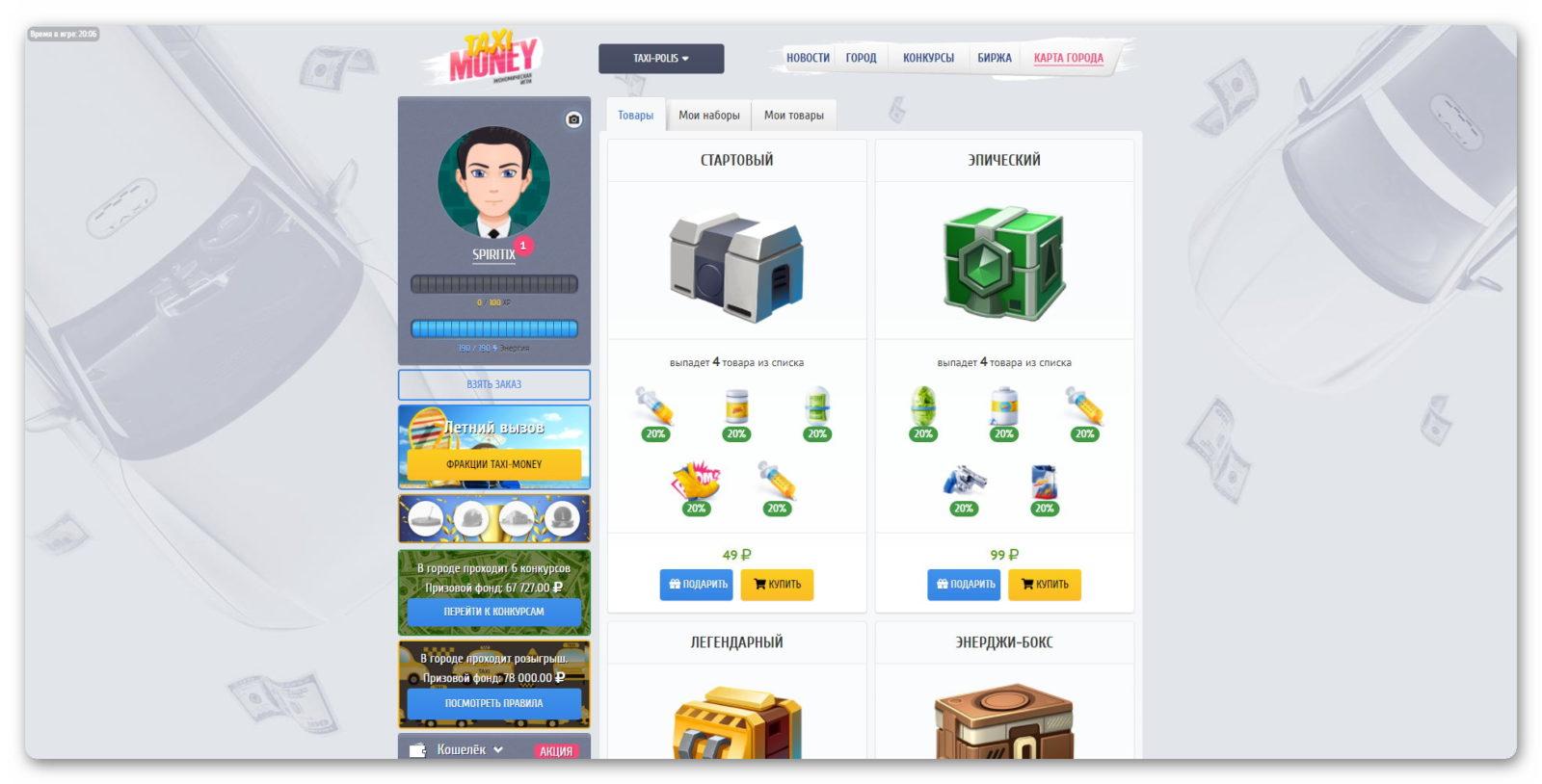 Магазин товаров в игре Taxi-Money