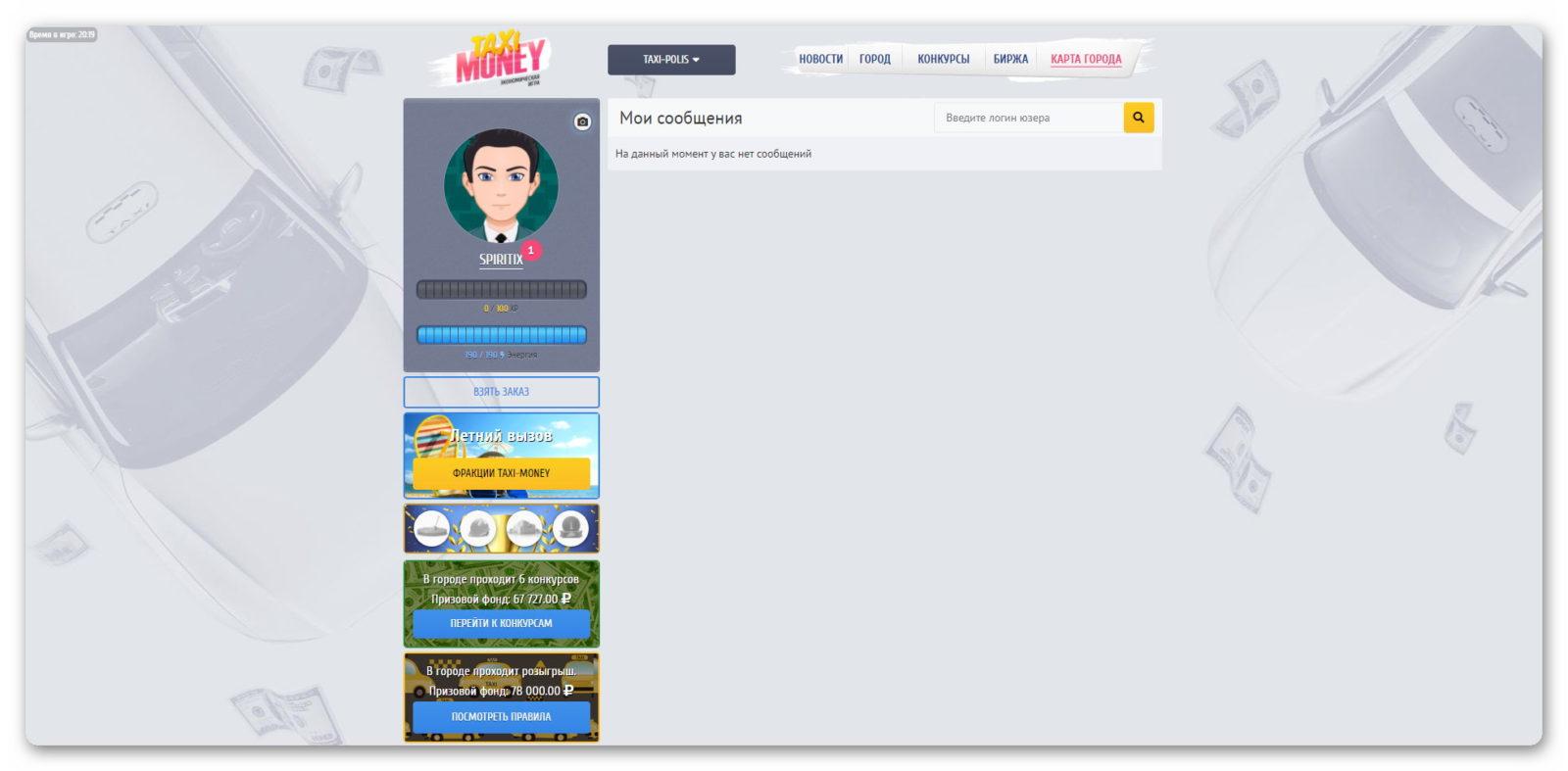 Мои сообщения в игре Taxi-Money