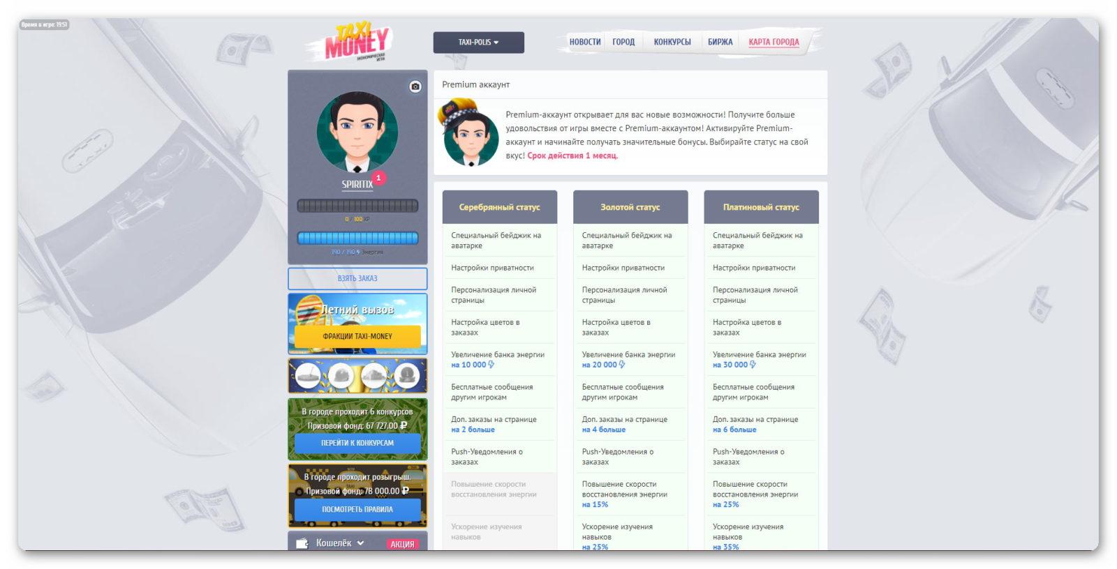 Premium аккаунт в игре Taxi-Money