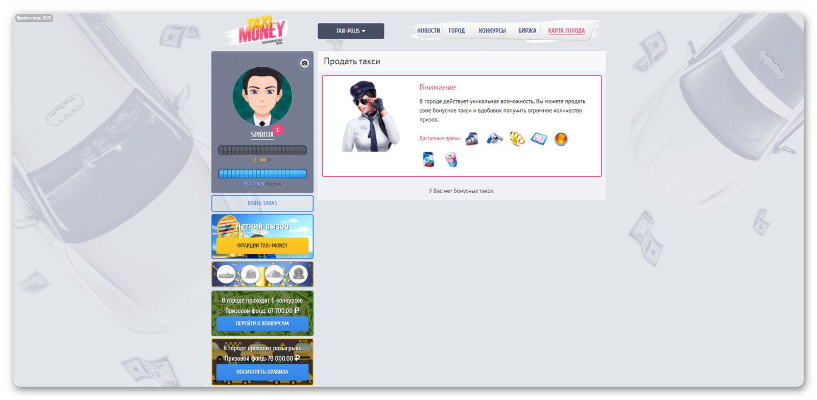 Продажа бонусных авто в игре Taxi-Money