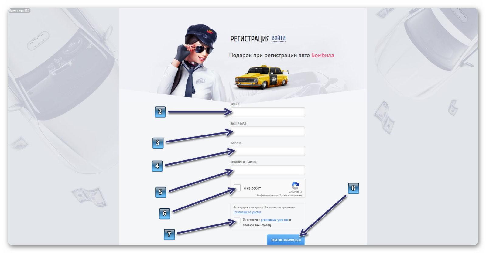 Продолжение регистрации в игре Taxi-Money