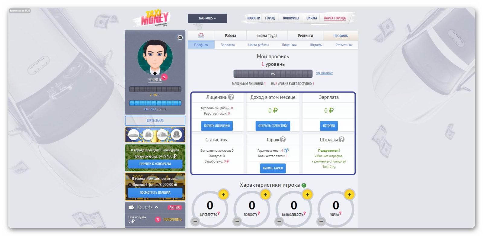 Профиль в игре Taxi-Money