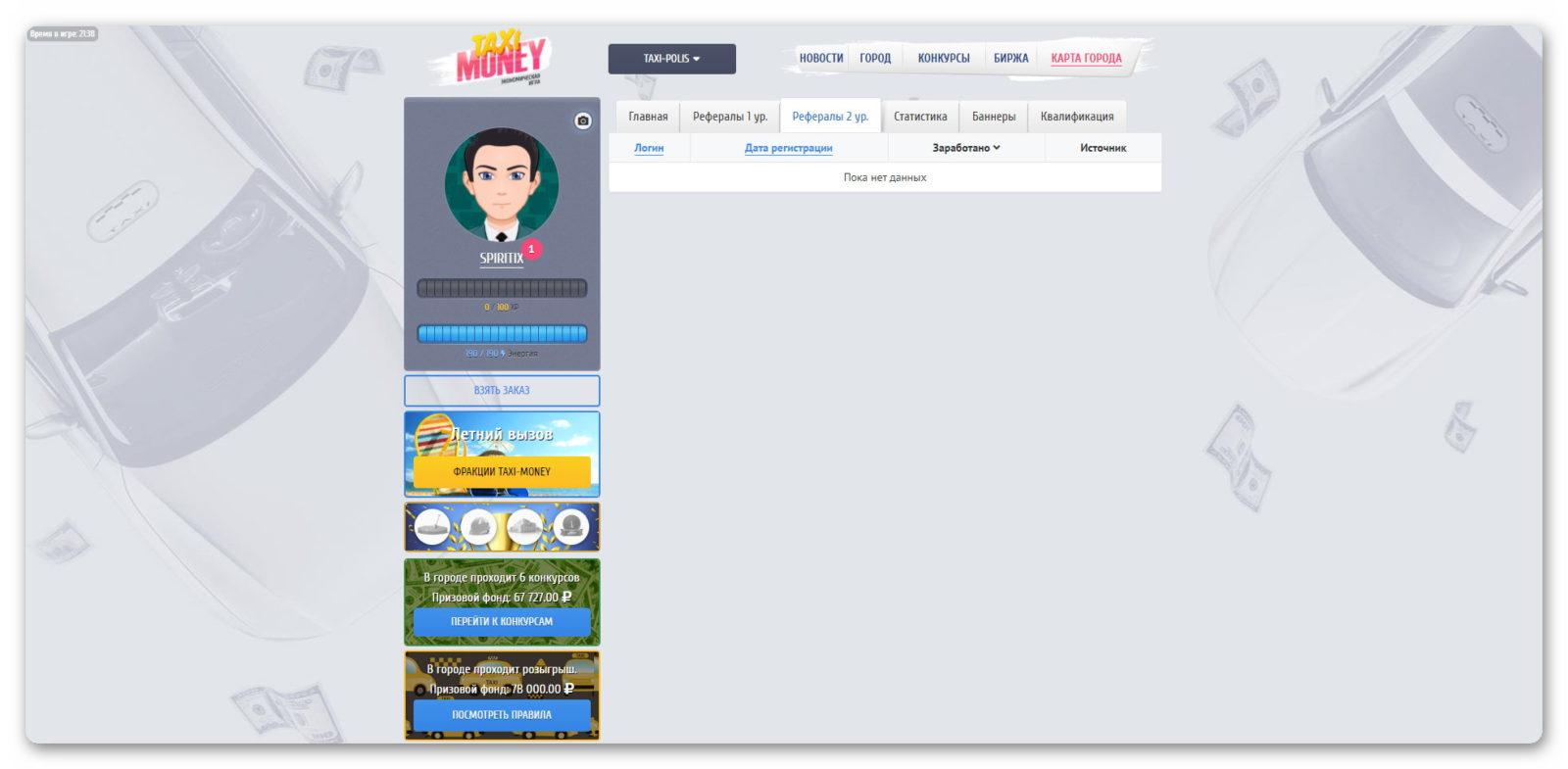Рефералы 2 уровня в игре Taxi-Money