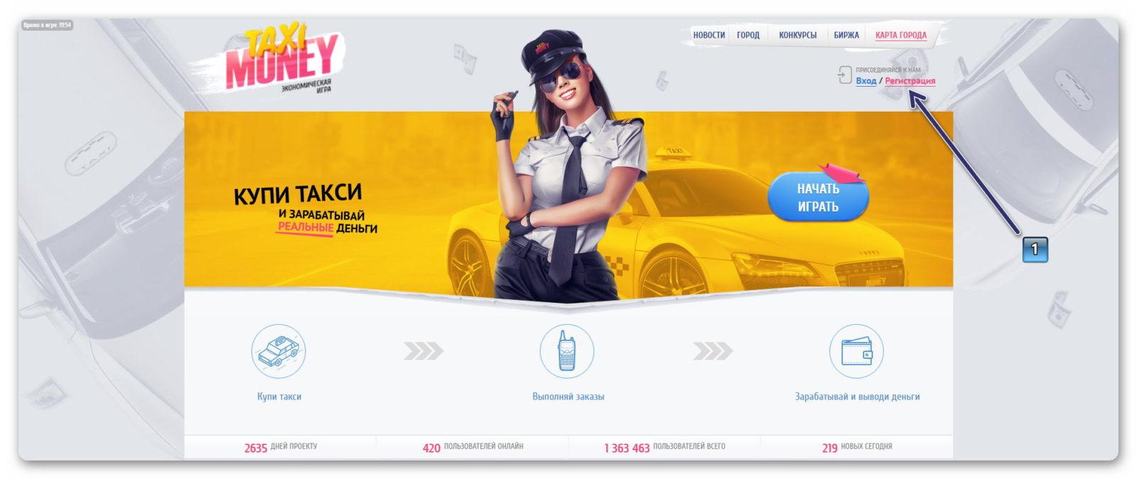 Регистрация в игре Taxi-Money