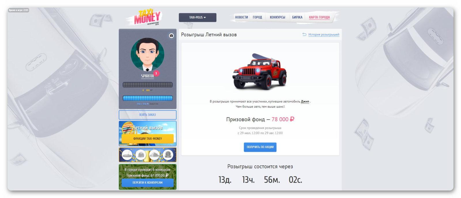 Розыгрыши в игре Taxi-Money