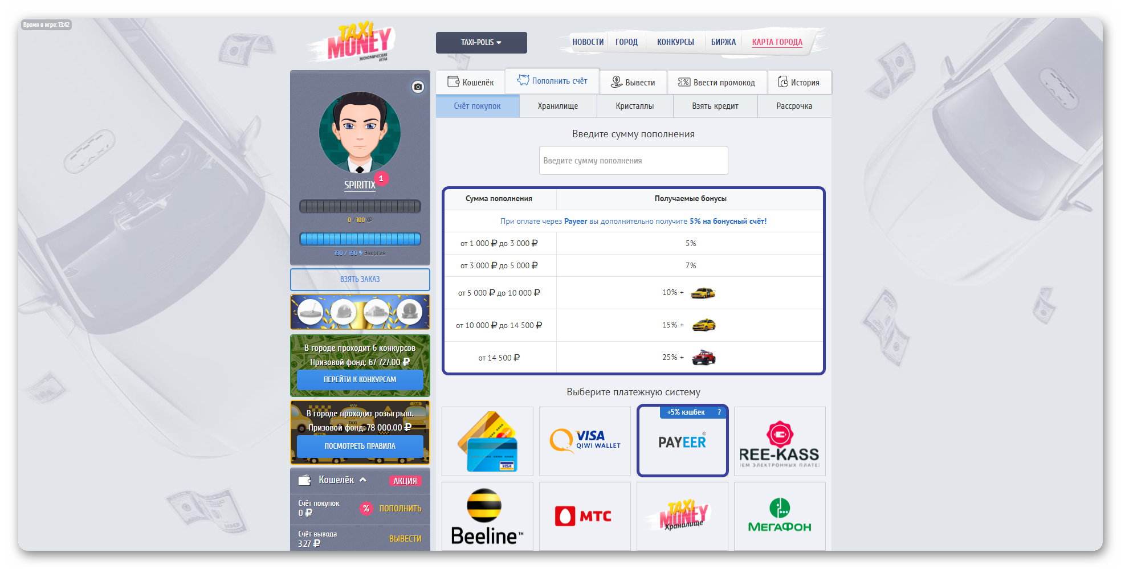 Выгодное пополнения средств в игре Taxi-Money